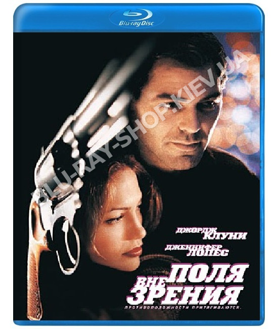 Вне поля зрения [Blu-Ray]