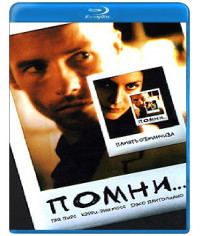 Помни [Blu-Ray]