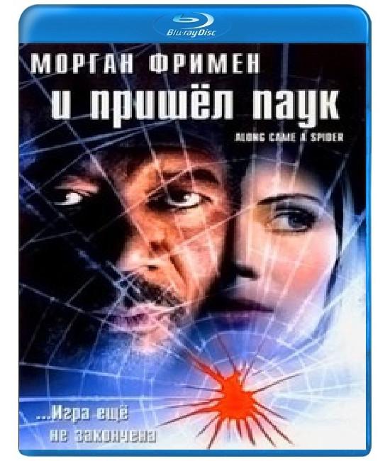 И пришел паук [Blu-Ray]