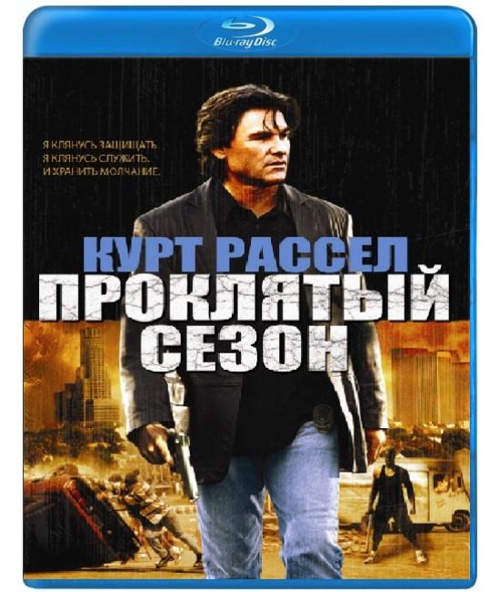 Проклятый сезон [Blu-ray]
