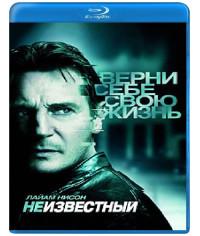 Неизвестный [Blu-ray]