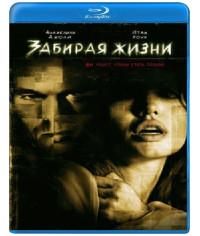 Забирая жизни [Blu-Ray]