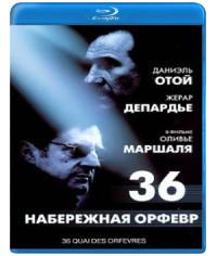Набережная Орфевр, 36 [Blu-ray]