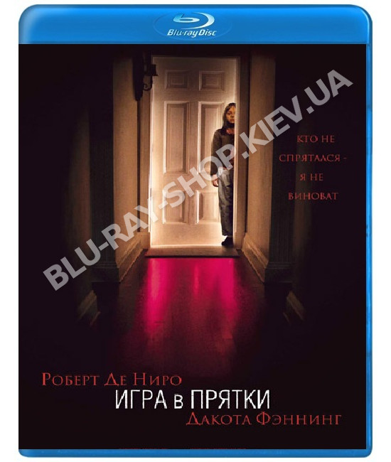 Игра в прятки [Blu-Ray]