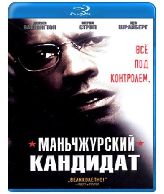Маньчжурский кандидат [Blu-ray]