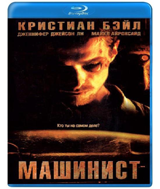 Машинист [Blu-ray]