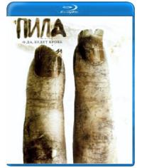 Пила 2 [Blu-ray]