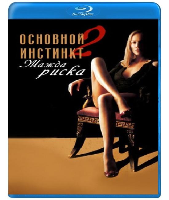 Основной инстинкт 2: Жажда риска [Blu-ray]