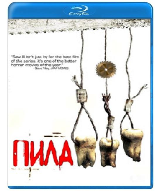 Пила 3 [Blu-ray]