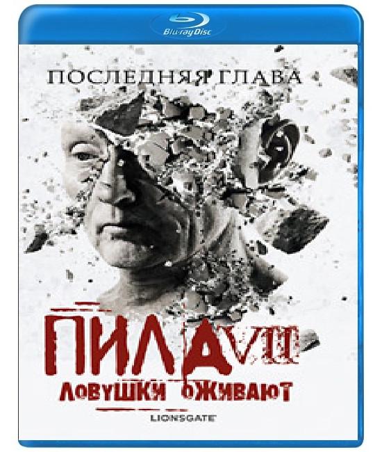 Пила 7 [Blu-ray]