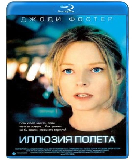 Иллюзия полета [Blu-Ray]
