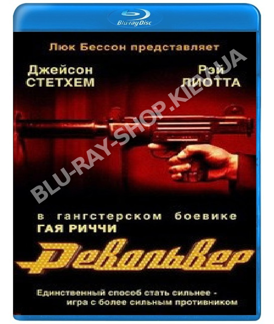 Револьвер [Blu-ray]