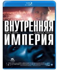 Внутренняя империя [Blu-Ray]