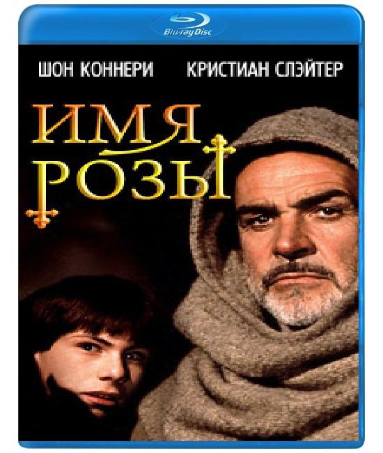 Имя Розы [Blu-Ray]