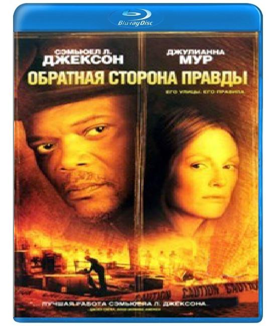 Обратная сторона правды [Blu-ray]