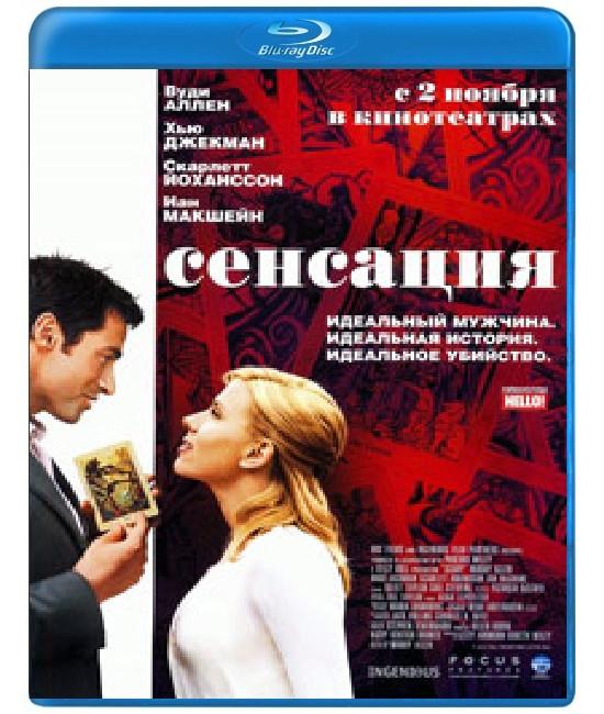 Сенсация [Blu-ray]