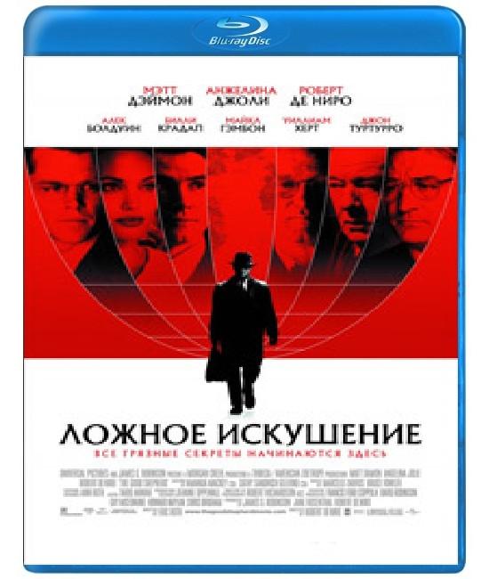 Ложное искушение [Blu-ray]