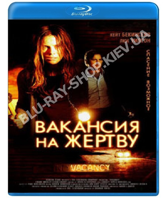 Вакансия на жертву [Blu-Ray]