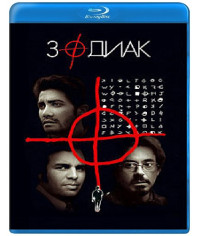 Зодиак [Blu-Ray]