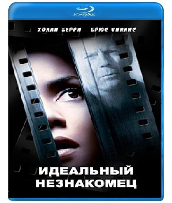 Идеальный незнакомец [Blu-Ray]