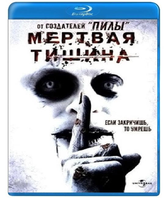 Мертвая тишина [Blu-ray]