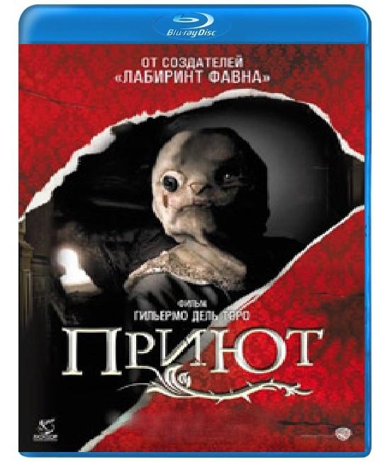 Приют [Blu-ray]