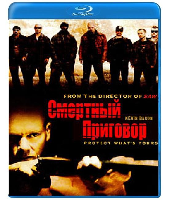 Смертный приговор [Blu-ray]
