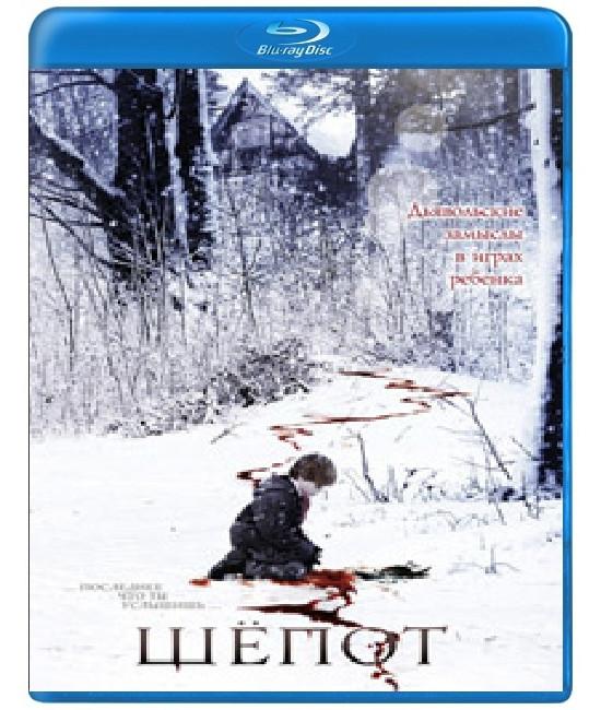 Шёпот [Blu-ray]