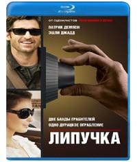 Липучка [Blu-ray]