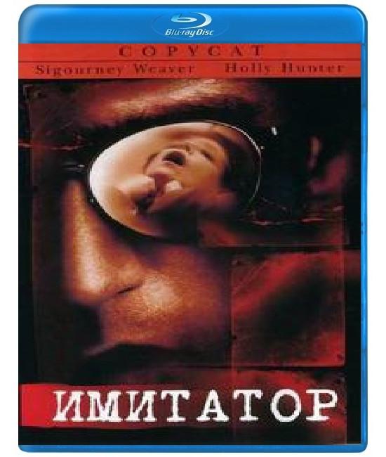 Имитатор [Blu-Ray]