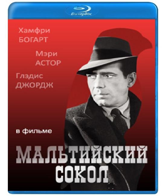 Мальтийский сокол [Blu-ray]