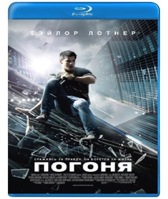 Погоня [Blu-ray]