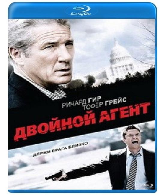 Двойной агент [Blu-Ray]