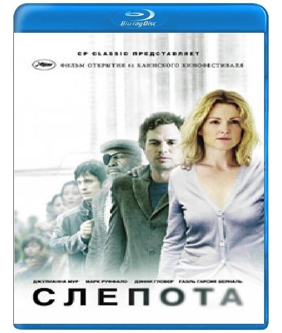 Слепота [Blu-ray]