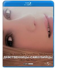 Девственницы-самоубийцы [Blu-Ray]