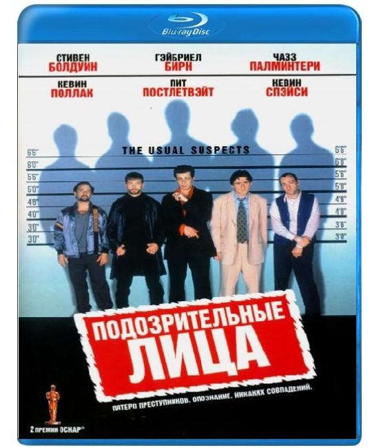 Обычные подозреваемые (Подозрительные лица) [Blu-ray]