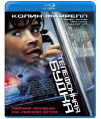 Телефонная будка [Blu-ray]