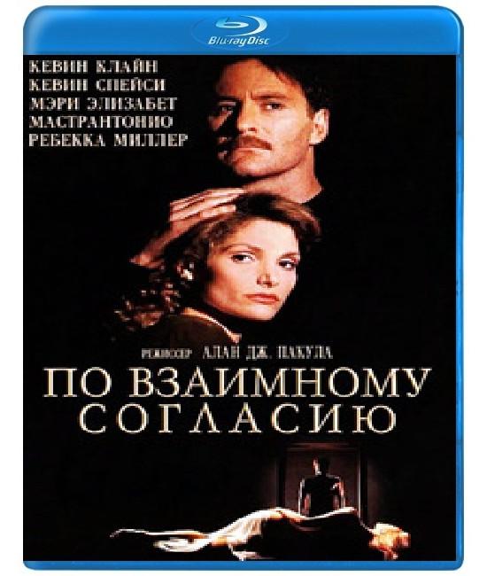 По взаимному согласию [Blu-ray]