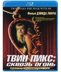 Твин Пикс: Сквозь огонь [Blu-ray]