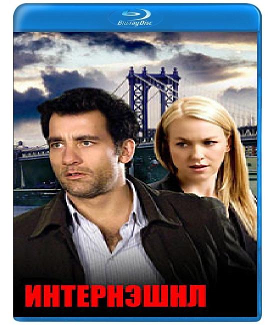 Интернэшнл [Blu-Ray]