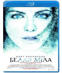 Белая мгла [Blu-Ray]