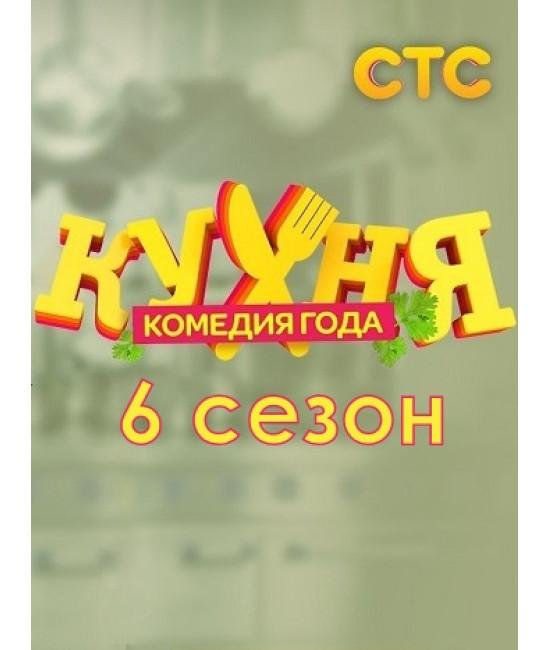 Кухня 1-6 сезон [6 DVD]