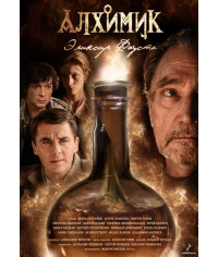 Алхимик (Эликсир Фауста)  [DVD]