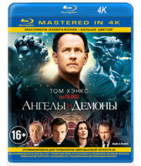 Ангелы и Демоны [Blu-ray] {4K Remastered}