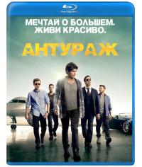 Антураж [Blu-ray]