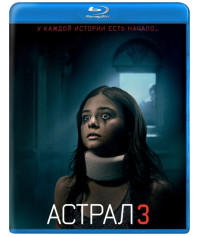 Астрал 3 [Blu-ray]