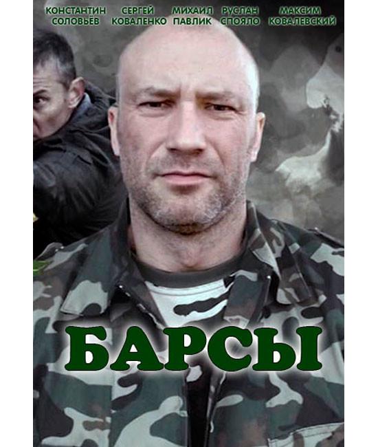 Барсы [DVD]