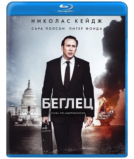 Беглец [Blu-Ray]