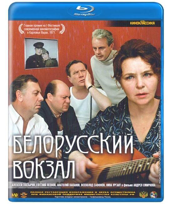 Белорусский вокзал [Blu-ray]