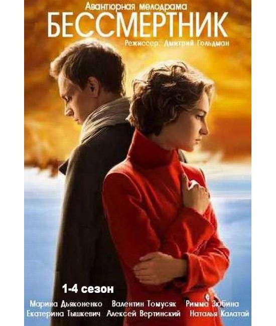 Бессмертник (1-4 сезон) [6 DVD]